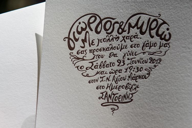 Χειροποίητο προσκλητήριο. Χειροποίητος σχεδιασμός και τυπωμένη σε φίνο βαμβακερό χαρτί με τη μέθοδο του letterpress σε πιεστήριο.  This one is totally handmade. Hand drawn graphics and handmade invitation. Letterpressed with love in fine cotton paper.  - - -