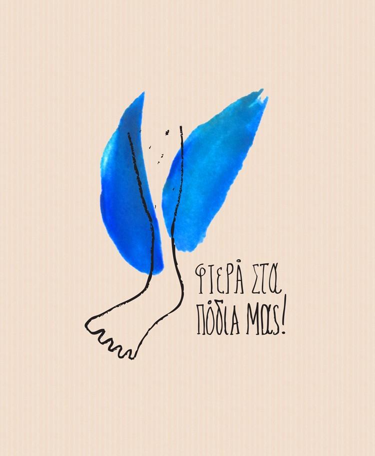 Φτερά στα πόδια μας