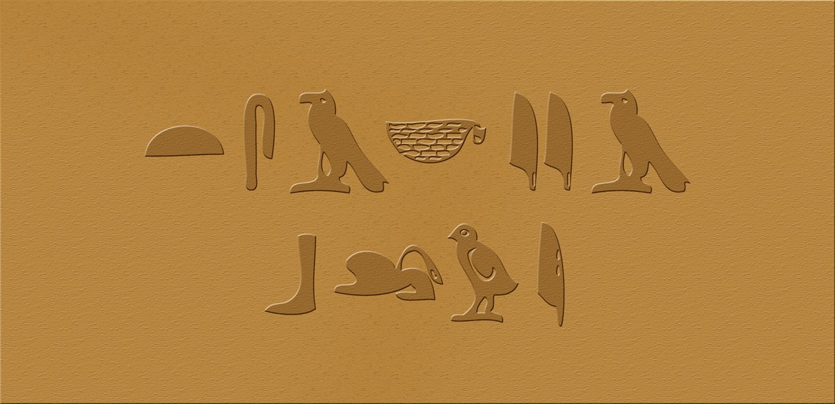 Hieroglyphics swearing
