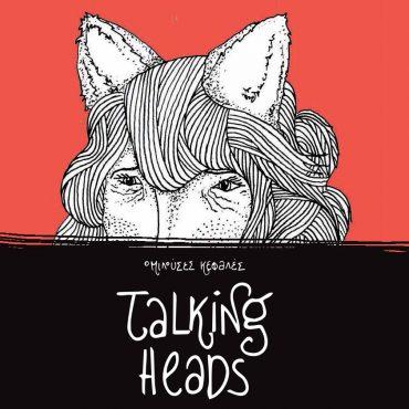 """Ημερολόγιο """"Talking Heads"""""""